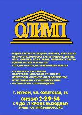 АН Олимп