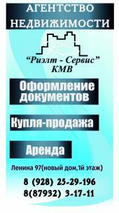 АН РИЭЛТ СЕРВИС