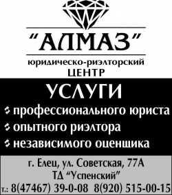 ЮРЦ Алмаз  в г. Елец