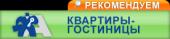 АН Ассоциация Собственников Квартир