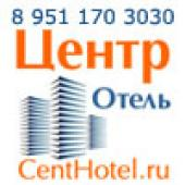 Компания CentHotel