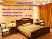 Компания HOTEL OMSK