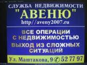 АН АВЕНЮ