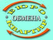 АН Бюро Обмена Квартир