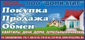 АН Доми-Атис