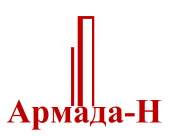 АН Армада-Н