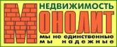 АН МОНОЛИТ