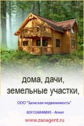 АН Заокская недвижимость