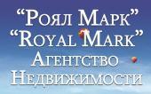 АН Роял Марк