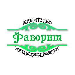 АН Фаворит