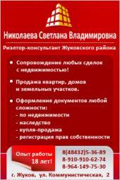 Риэлтор Николаева Светлана Владимировна
