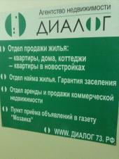 АН Диалог