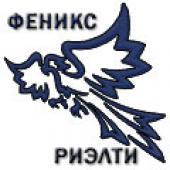 АН ФЕНИКС РИЭЛТИ