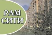 АН РамСити