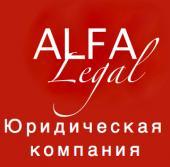 Компания Альфа-Легал