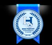 ГУ РУП Институт недвижимости и оценки