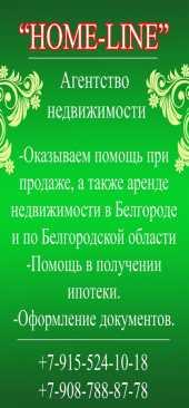 АН HOME-LINE
