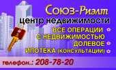 АН СОЮЗ-риэлт