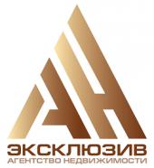 АН Эксклюзив