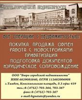 Компания Бюро городской недвижимости
