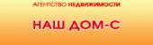 АН Наш Дом-С