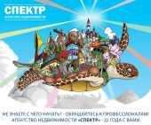 АН СПЕКТР