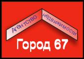 АН Город 67