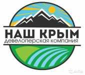 АН Наш Крым
