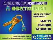 АН Инвесткапитал