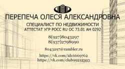 Риэлтор Перепеча Олеся Александровна