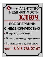 АН КЛЮЧ