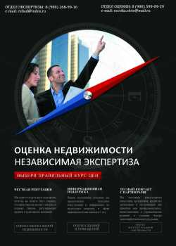 Компания Независимая экспертиза и оценка имущества