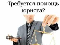 Компания Адвокаты Юристы