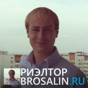 Частный риэлтор Артем Бросалин
