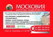 АН Московия