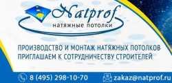 Компания Natprof