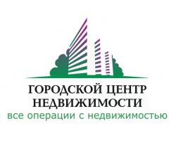 АН Городской Центр Недвижимости