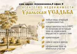 АН Уральская Усадьба
