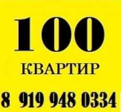 АН 100 КВАРТИР