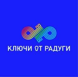 АН Ключи от радуги
