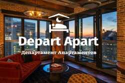Компания Depart Apart