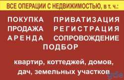 Риелтор Николаева Ксения