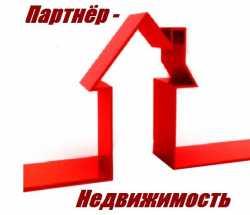 Риелтор Партнер-недвижимость
