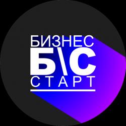 АН Бизнес Старт