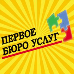 Компания Первое Бюро Услуг