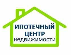 АН Ипотечный центр недвижимости