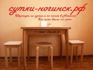 АН сутки-ногинск.рф