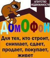 АН ДОМоФОН
