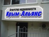АН АЛЬЯНС