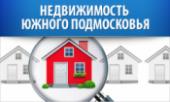 АН Недвижимость Южного Подмосковья